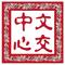 中国古玩鉴定交易中心